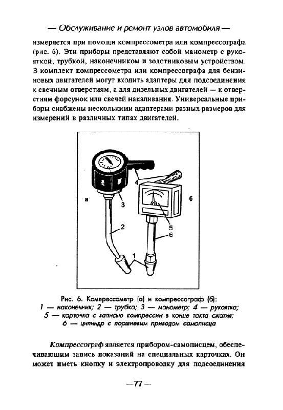 Иллюстрация 7 из 9 для Автомеханик | Лабиринт - книги. Источник: Анна Викторовна