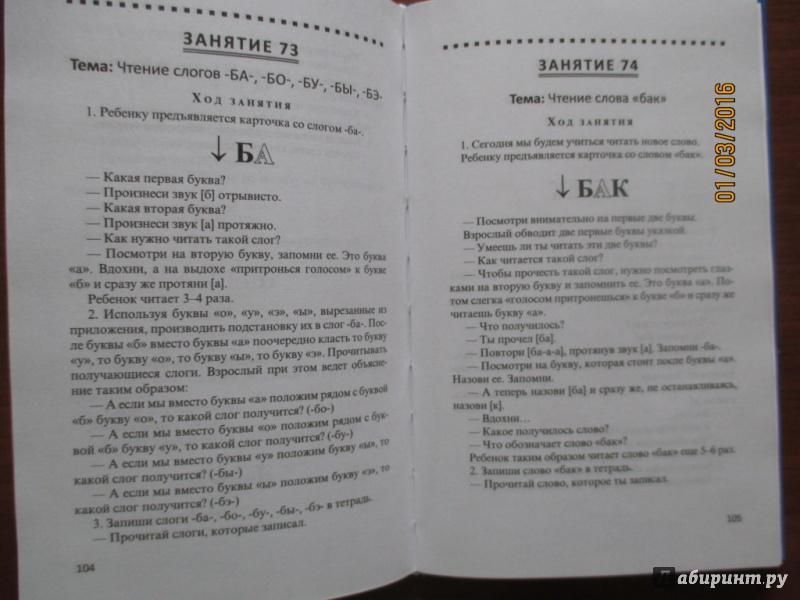 Иллюстрация 25 из 42 для Учим чтению, играя: пособие для родителей - Зинаида Бекшиева | Лабиринт - книги. Источник: Марина Епифанцева