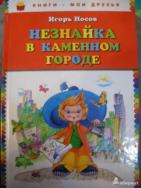 картинки книг про незнайку того чтобы