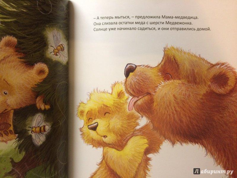 Иллюстрация 19 из 34 для Мама, как же ты будешь дальше любить меня? - Хейди Ховарт | Лабиринт - книги. Источник: Лабиринт