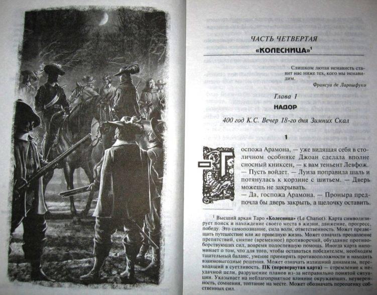 Иллюстрация 1 из 16 для Яд минувшего. Часть вторая - Вера Камша | Лабиринт - книги. Источник: -=  Елена =-
