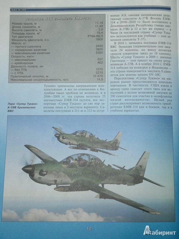 Иллюстрация 12 из 13 для Боевая авиация XXI века - Андрей Харук | Лабиринт - книги. Источник: Леонид Сергеев
