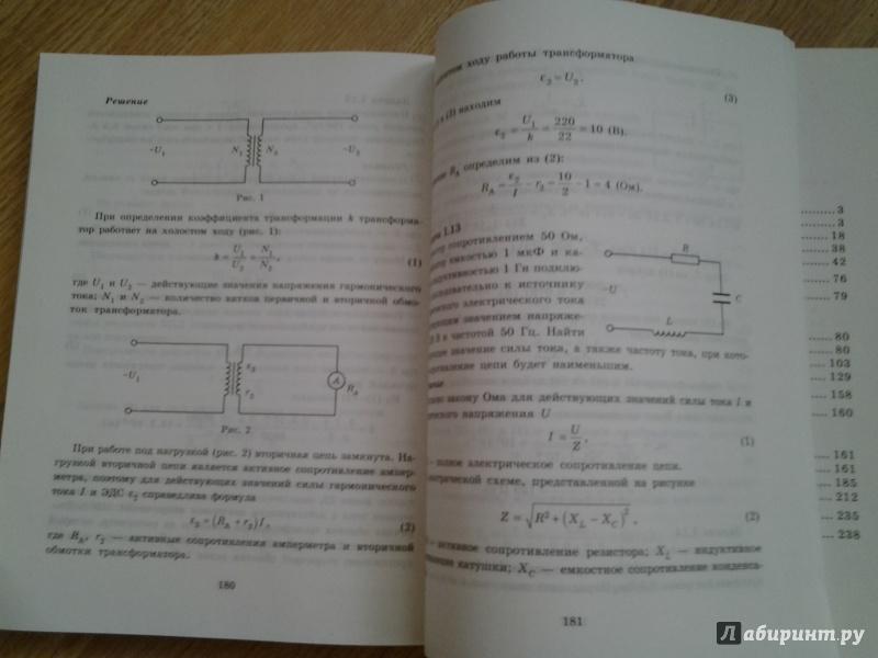 Иллюстрация 5 из 6 для Решаем задачи по физике. 9-11 классы - Владимир Хребтов | Лабиринт - книги. Источник: Ходеева  Анна