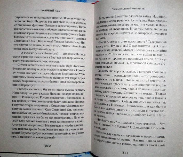 Иллюстрация 15 из 15 для Жаркий лед. Слезы сильной женщины - Юлия Лавряшина | Лабиринт - книги. Источник: АннаЛ