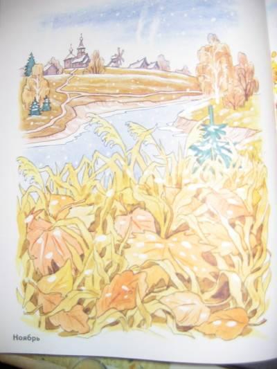Иллюстрация 3 из 8 для Осень в картинках. Наглядное пособие для педагогов, логопедов, воспитателей и родителей | Лабиринт - книги. Источник: Домовушка