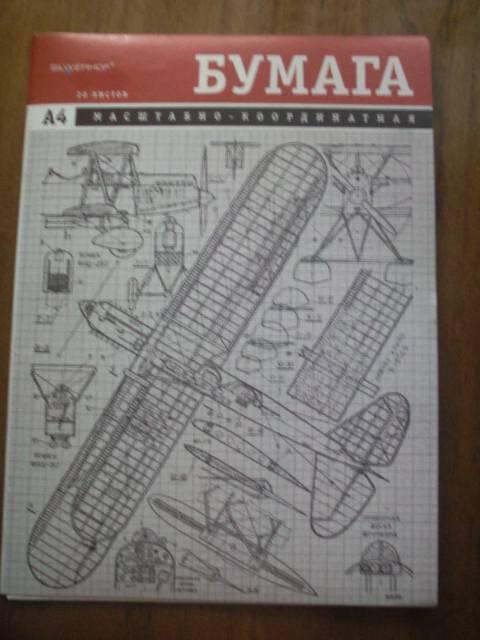 Иллюстрация 5 из 12 для Бумага масштабно-координатная, 20 листов, А4 (714001) | Лабиринт - канцтовы. Источник: obana
