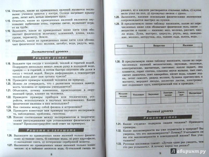 Решения задач по физике 8 кирик в помощь студенту санкт петербург