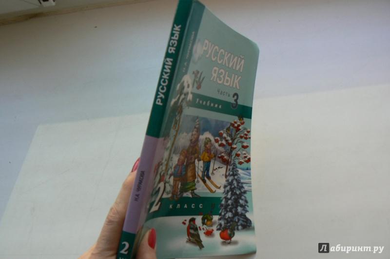 Иллюстрация 22 из 41 для Русский язык. 2 класс. Учебник. В 3-х частях. Часть 3. ФГОС - Наталия Чуракова   Лабиринт - книги. Источник: Марина