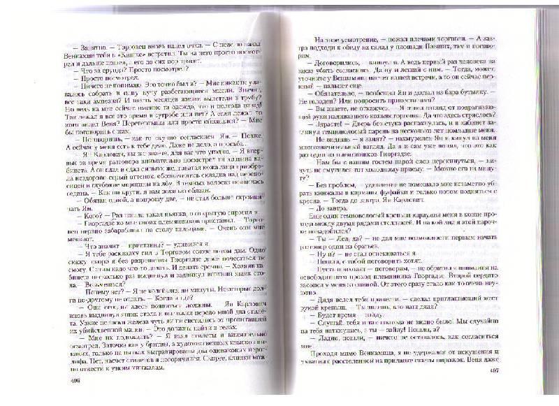 Иллюстрация 12 из 16 для Приграничье. Клинок стужи: Лед; Скользкий - Павел Корнев | Лабиринт - книги. Источник: Ya_ha