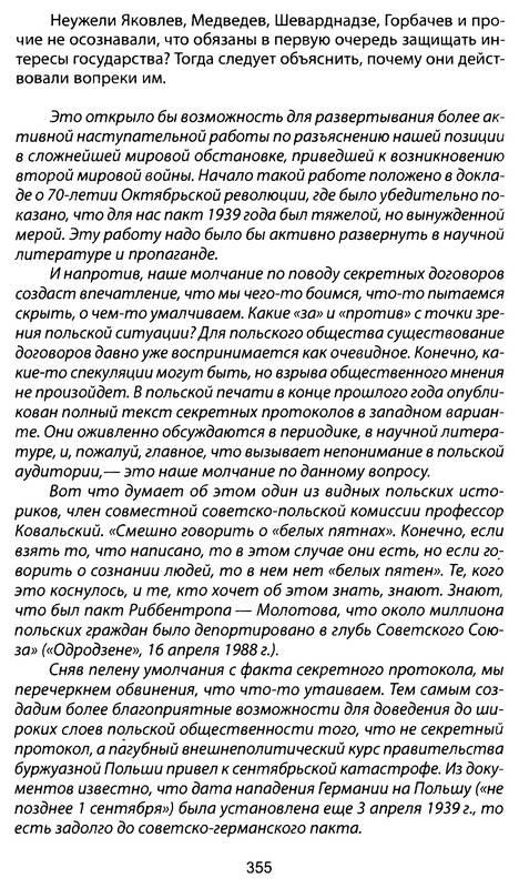 Иллюстрация 28 из 29 для Секретные протоколы, или Кто подделал пакт Молотова - Риббентропа - Алексей Кунгуров | Лабиринт - книги. Источник: Ялина