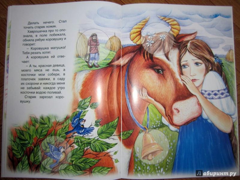 Рисунок к сказке крошечка хаврошечка концовка