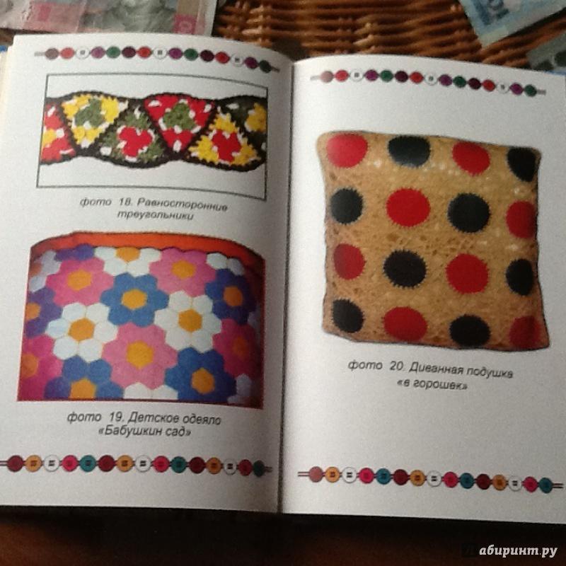 Иллюстрация 16 из 33 для Вязаный пэчворк для дома и дачи: подушки, покрывала, пледы - Кузьмина, Кузьмина | Лабиринт - книги. Источник: Занина  Наталья