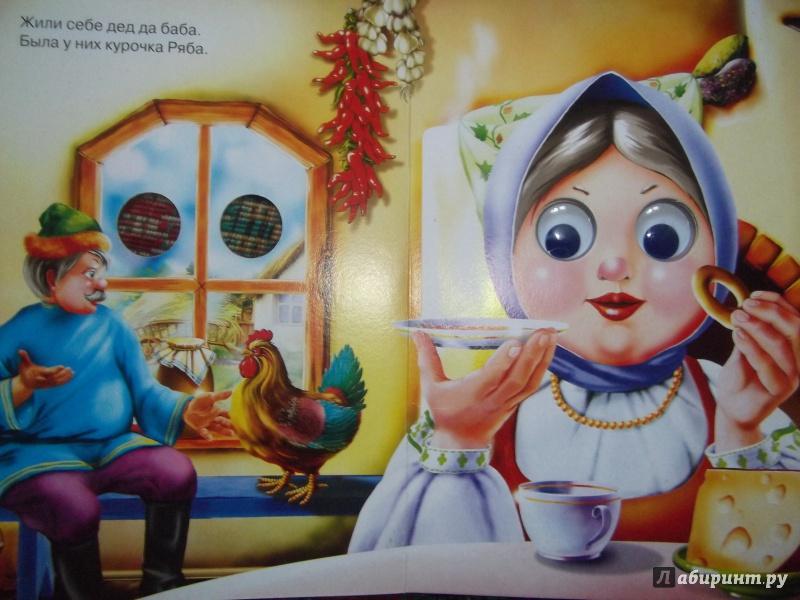 Иллюстрация 1 из 4 для Курочка Ряба | Лабиринт - книги. Источник: Ш.  Елена