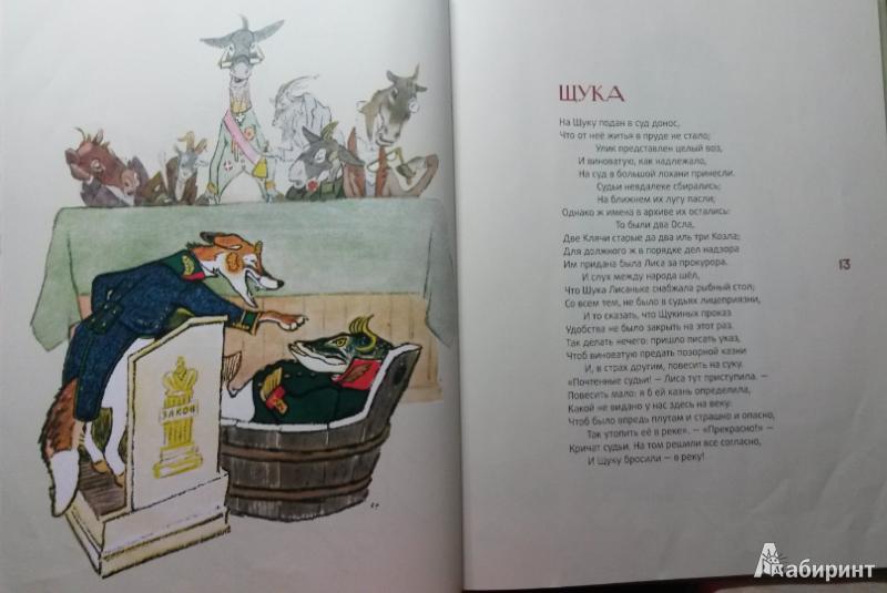 Иллюстрация 5 из 11 для Басни - Иван Крылов   Лабиринт - книги. Источник: Шляжко  Наталья Александровна