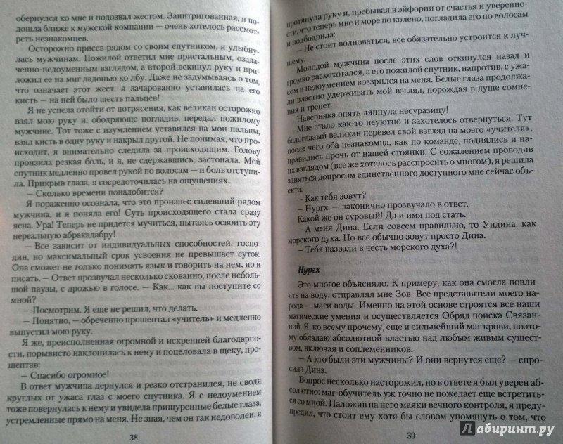 Иллюстрация 3 из 5 для Когда не везет, или Попаданка на выданье - Алена Медведева   Лабиринт - книги. Источник: Natali*