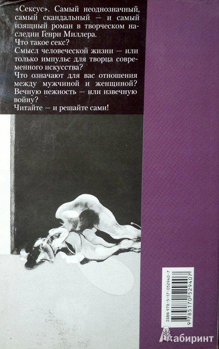 Иллюстрация 9 из 16 для Сексус - Генри Миллер | Лабиринт - книги. Источник: Леонид Сергеев