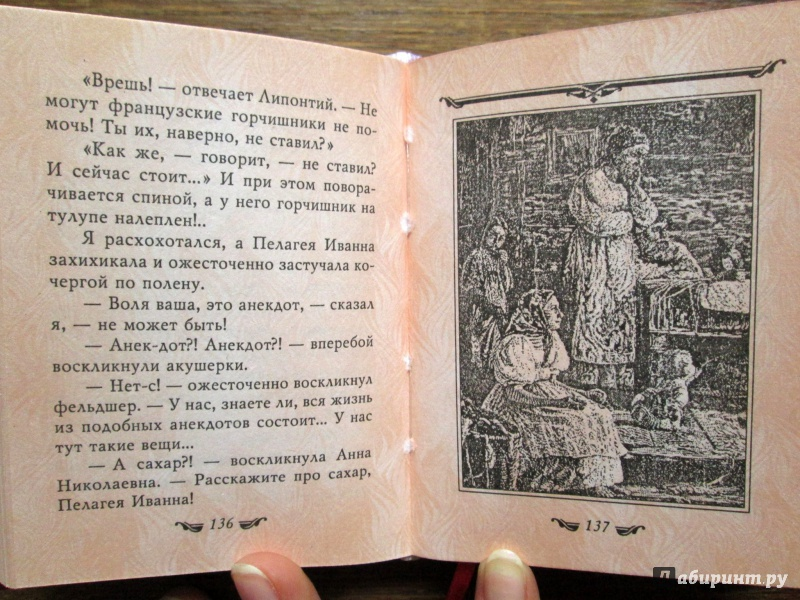 Иллюстрация 14 из 19 для Записки юного врача - Михаил Булгаков | Лабиринт - книги. Источник: Зеленая шляпа