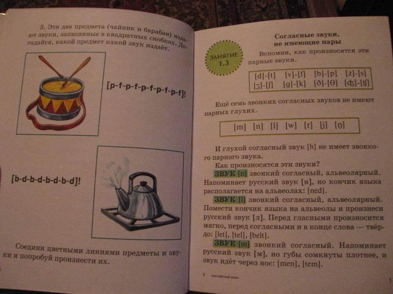Иллюстрация 1 из 9 для Английский язык - Лариса Архангельская | Лабиринт - книги. Источник: НаташкаVip