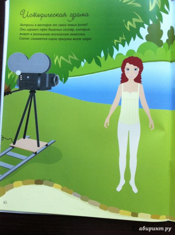 Иллюстрация 28 из 36 для Звезды кино | Лабиринт - книги. Источник: Абра-кадабра