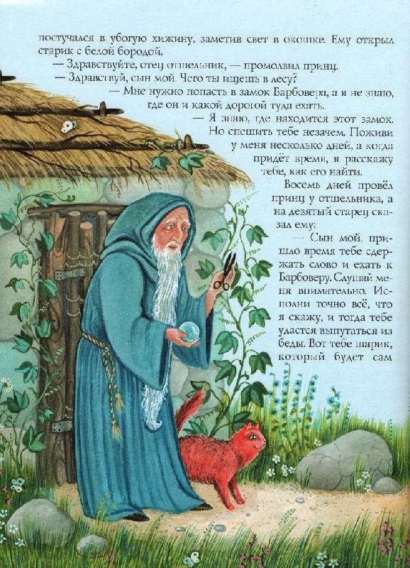 Иллюстрация 6 из 25 для Сказки на ночь | Лабиринт - книги. Источник: Zhanna
