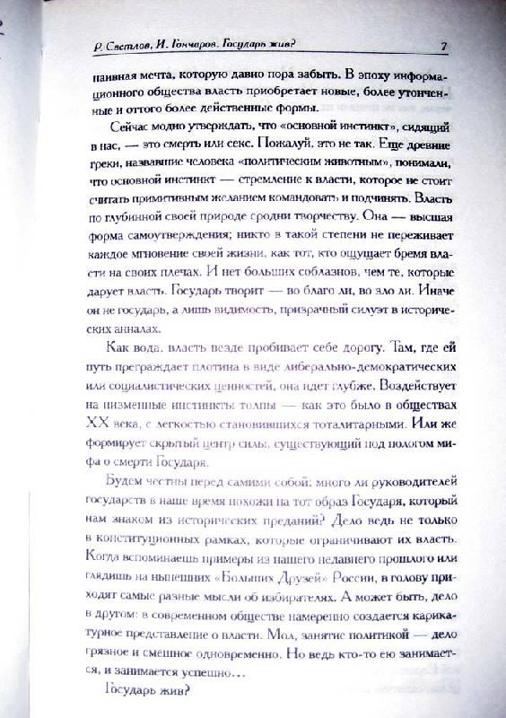 Иллюстрация 12 из 13 для Книга Государя. Антология политической мысли   Лабиринт - книги. Источник: Galoria