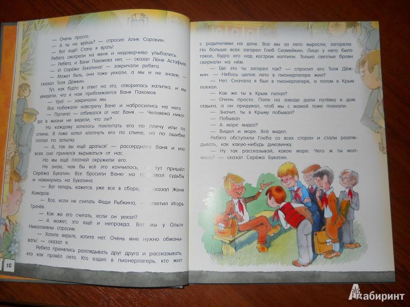 Иллюстрация 8 из 36 для Открой книгу! Витя Малеев в школе и дома - Николай Носов | Лабиринт - книги. Источник: maaiys