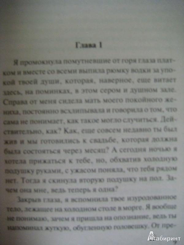 Иллюстрация 3 из 10 для Время лечит, или Не ломай мне жизнь и душу - Юлия Шилова | Лабиринт - книги. Источник: Glan
