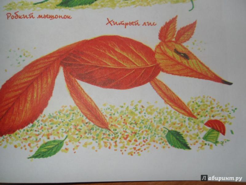 Иллюстрация 13 из 22 для Мастерилка № 7. Листья, травы, семена. Аппликация из листьев - Татьяна Рогаткина   Лабиринт - книги. Источник: Мама чуда
