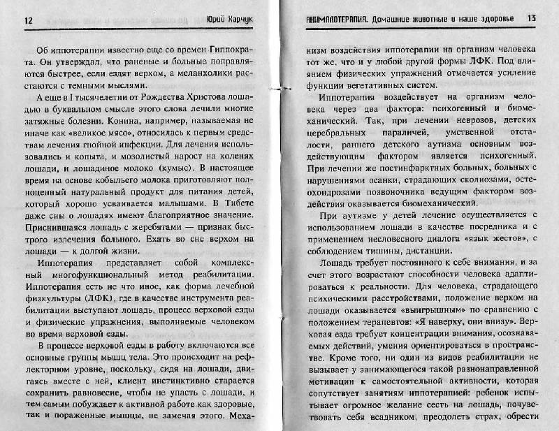 Иллюстрация 6 из 14 для Анималотерапия: Домашние животные и наше здоровье - Юрий Харчук | Лабиринт - книги. Источник: Росинка