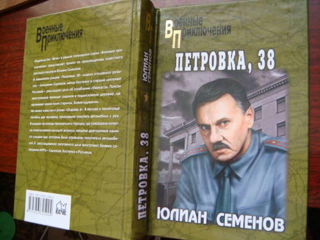 Иллюстрация 1 из 6 для Петровка, 38 - Юлиан Семенов   Лабиринт - книги. Источник: Glitz