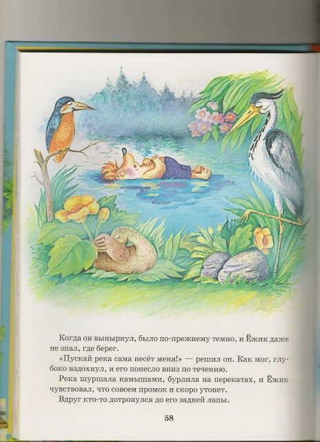 Иллюстрация 15 из 22 для Мои любимые мультики | Лабиринт - книги. Источник: _Елена_
