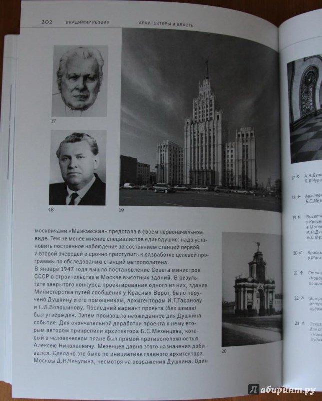 Иллюстрация 8 из 8 для Архитекторы и власть - Владимир Резвин | Лабиринт - книги. Источник: Catherine