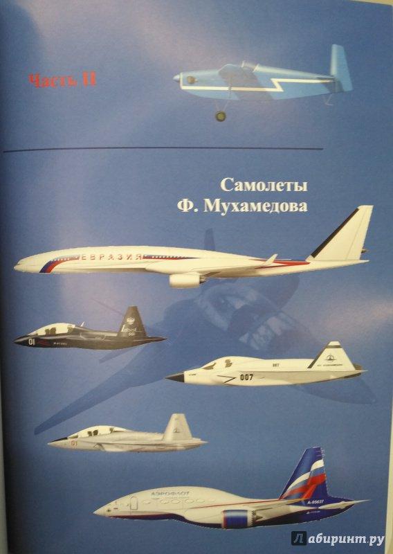 Иллюстрация 2 из 8 для Авиаконструктор XXI век - Фарух Мухамедов | Лабиринт - книги. Источник: Савчук Ирина