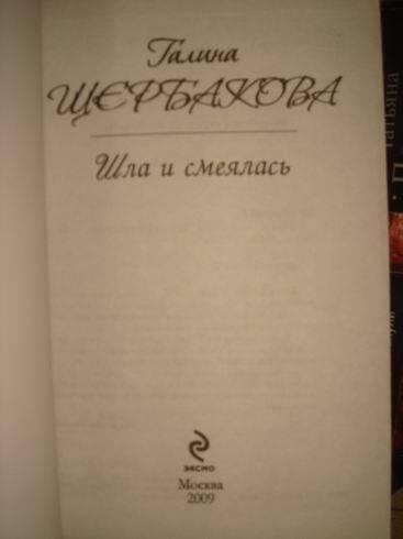 Иллюстрация 6 из 7 для Шла и смеялась - Галина Щербакова   Лабиринт - книги. Источник: lettrice