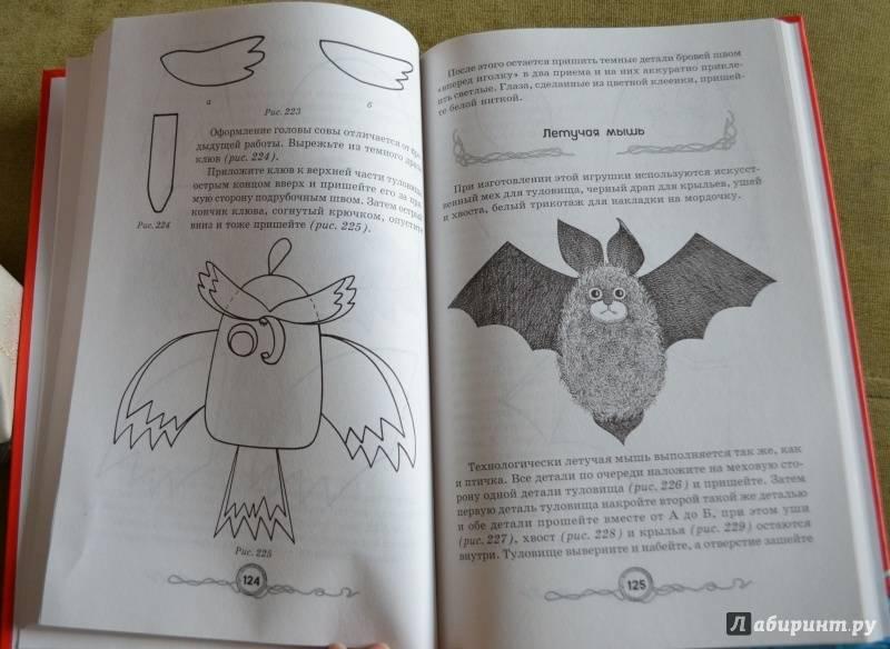 Иллюстрация 5 из 23 для Большая книга рукоделий для маленьких принцесс - Виноградова, Гликина, Уткина, Чурзина | Лабиринт - книги. Источник: Лабиринт