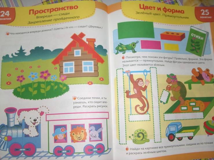 Иллюстрация 5 из 50 для Я учусь считать. Рабочая тетрадь. 3+ - Т. Давыдова | Лабиринт - книги. Источник: caramel