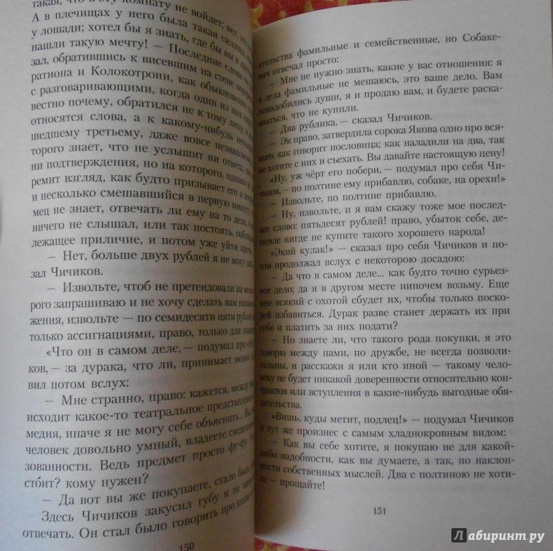 Иллюстрация 5 из 10 для Мертвые души - Николай Гоголь | Лабиринт - книги. Источник: Gamlet
