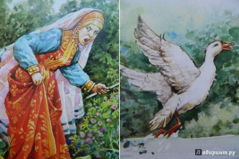 рисунки к сказке белая уточка русская народная открытка прощается мной
