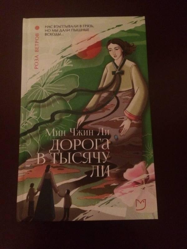 Иллюстрация 14 из 29 для Дорога в тысячу ли - Мин Ли | Лабиринт - книги. Источник: Пругова  Наталия