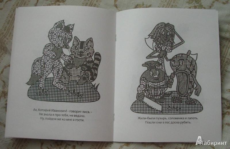 """Иллюстрация 5 из 11 для Водная раскраска """"Сказки. Волк и ..."""