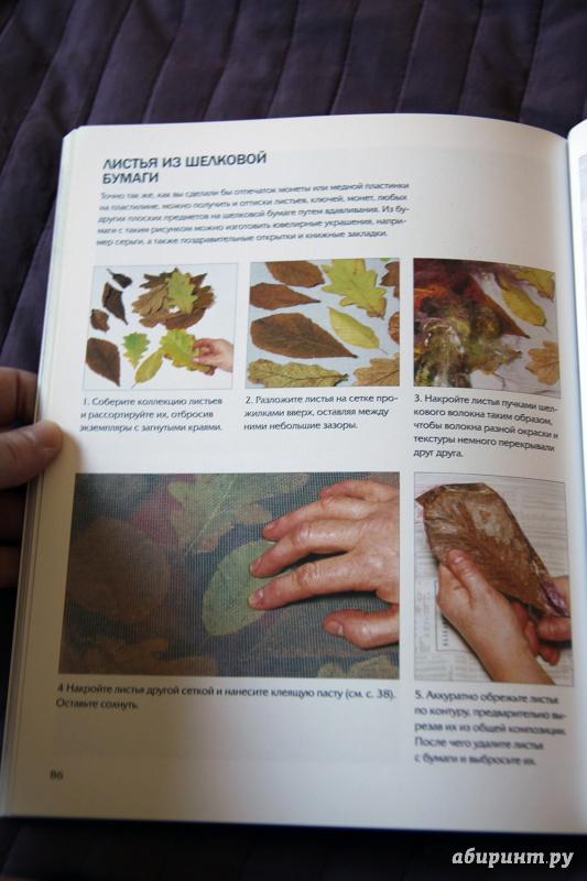 Иллюстрация 13 из 24 для Что такое шелковая бумага - Кэт Рассон | Лабиринт - книги. Источник: Vera Grey