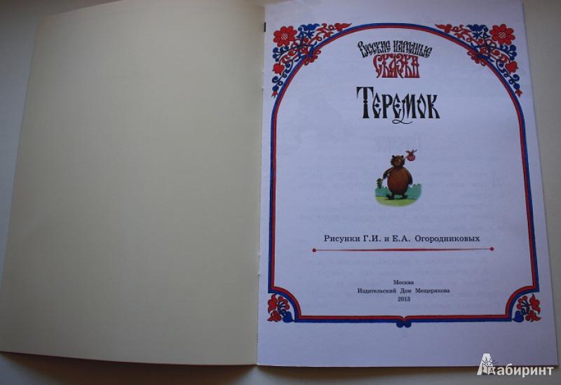 Иллюстрация 11 из 24 для Теремок | Лабиринт - книги. Источник: Книжное Детство