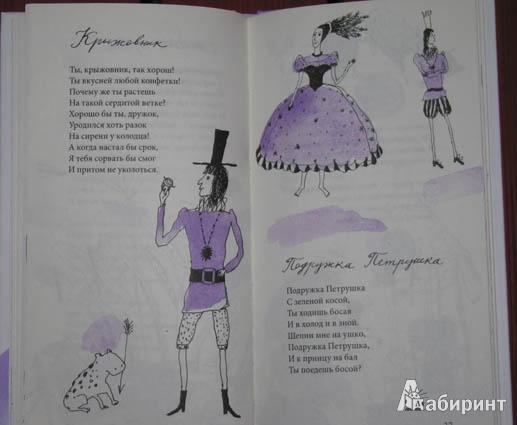 Иллюстрация 28 из 44 для Грустный кондитер   Лабиринт - книги. Источник: brrrr