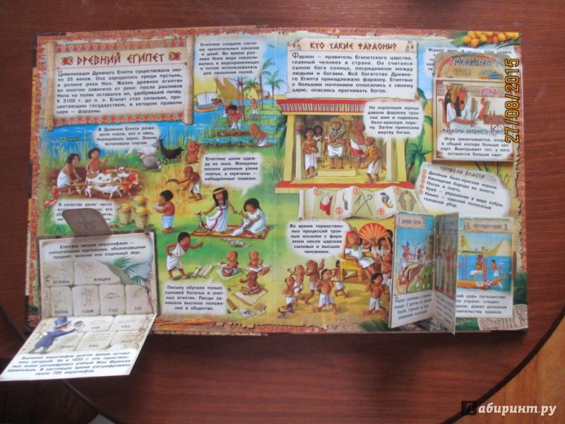 Иллюстрация 4 из 71 для Загадочный мир прошлого. Фараоны | Лабиринт - книги. Источник: Марина Епифанцева