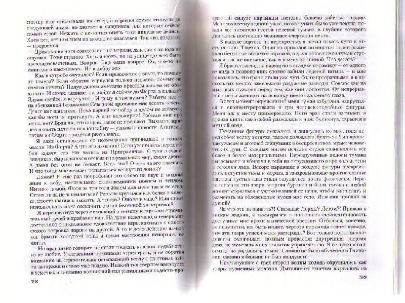 Иллюстрация 8 из 16 для Приграничье. Клинок стужи: Лед; Скользкий - Павел Корнев | Лабиринт - книги. Источник: Ya_ha