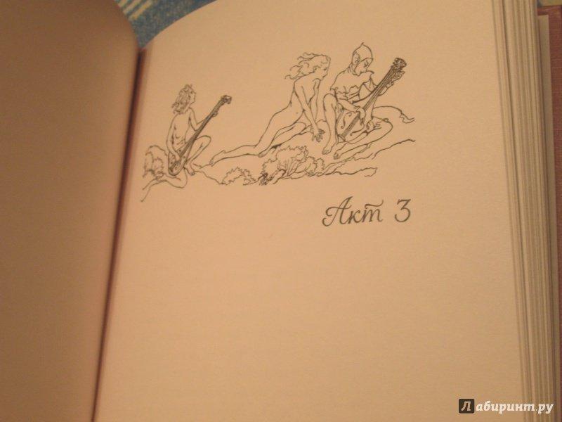 Иллюстрация 46 из 72 для Буря - Уильям Шекспир | Лабиринт - книги. Источник: NiNon
