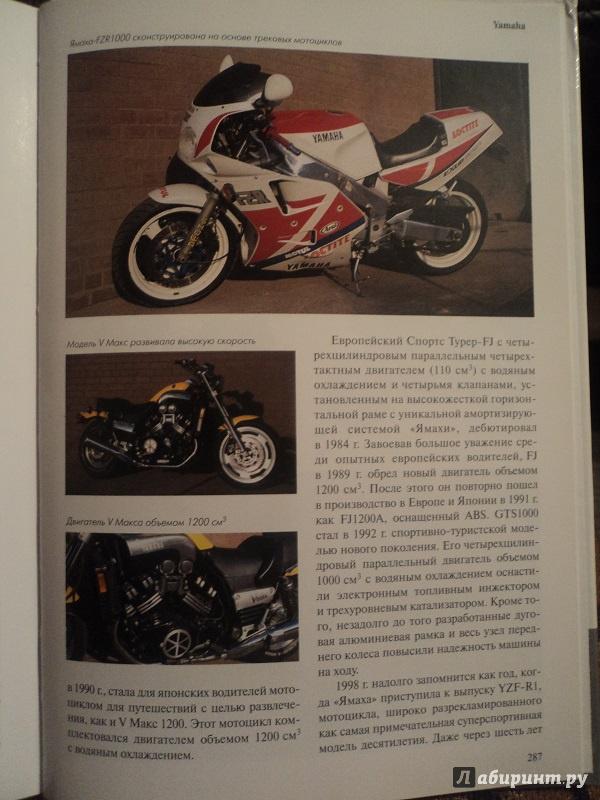 Иллюстрация 31 из 35 для Классические мотоциклы. Иллюстрированная энциклопедия - Сет Де | Лабиринт - книги. Источник: Miss congeniality