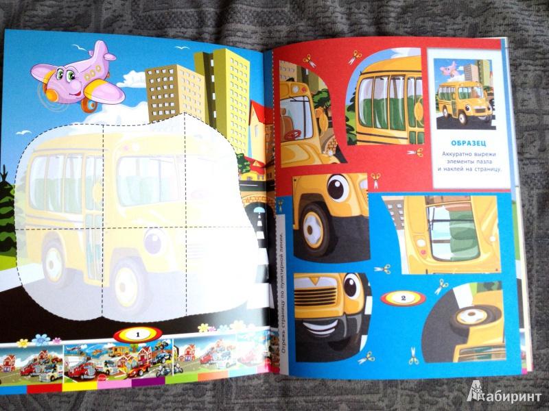 Иллюстрация 7 из 8 для Приключения тачек Книжка раскраска-вырезалка | Лабиринт - книги. Источник: Лабиринт