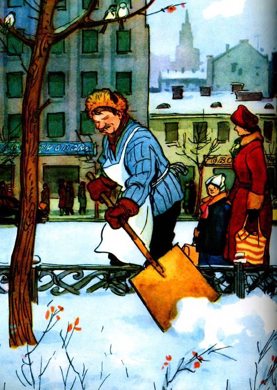 Картинки труд взрослых зимой для детей