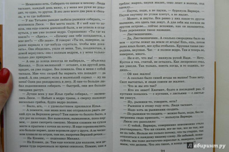 Иллюстрация 20 из 21 для Уроки французского - Валентин Распутин | Лабиринт - книги. Источник: Марина